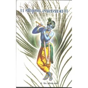 Shrikrushna Sthalyatra
