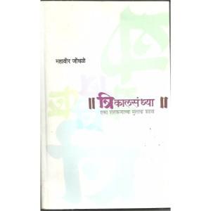 Trikalsandhya : Eka Shetkaryachya Mulacha Pravas