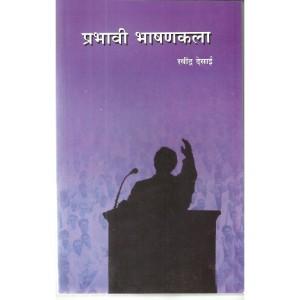 Prabhavi Bhashankala