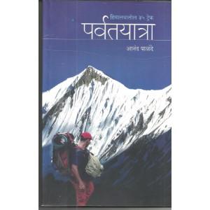 Parvatyatra : Himalayatil 35 trek