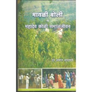 Mavali Boli V Mahadev Koli Samaj Jiwan