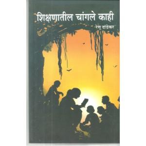Shikshanatil Changle Kahi