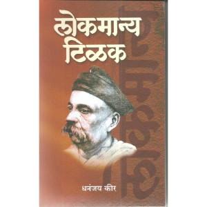 Lokmanya Tilak : Bhartiya Swatantryasangramache Janak
