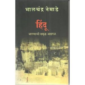 Hindu : Jaganyachi Samruddha Adgal