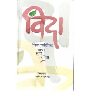 Vinda : Vinda Karandikar Yanchi Samagra Kavita