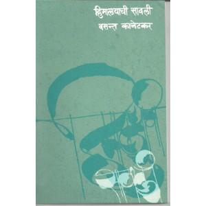 Himalayachi Sawali