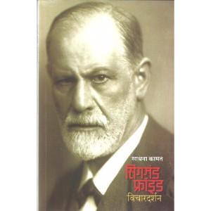 Sigmund Freud : Vichar Darshan