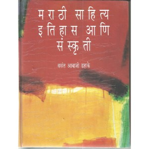 Marathi Sahitya : Itihas Ani Sanskriti