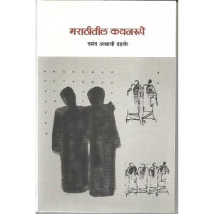 Marathiteel Kathanaroope