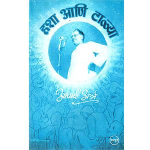 Hashya Ani Talya