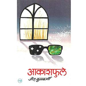 Akash Phule