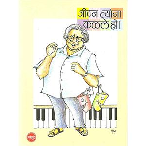 Jeevan Tyana Kalale Ho !