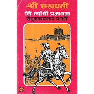 Shri chhatrapati ni tyanchi prabhaval