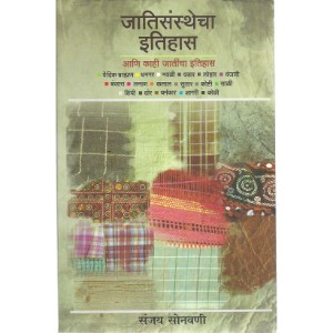 Jati sansthecha Itihas