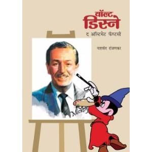 Walt Disney The Ultimate Fantasy
