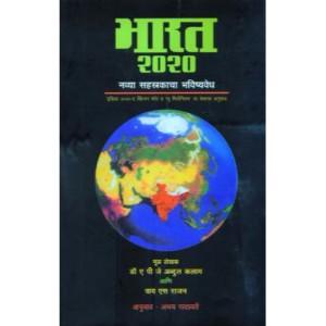 Bharat 2020 : navya sahastrakacha Bhavhisyveadh
