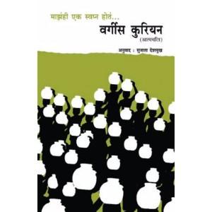 Mazahi Eak Swapna Hota : Verghese Kurien