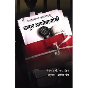 Chahul Anibanichi