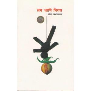 Bhram Aani Niras