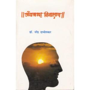 Andhashradha Vinashay