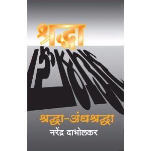 Shradha Ani Andhsahraddha