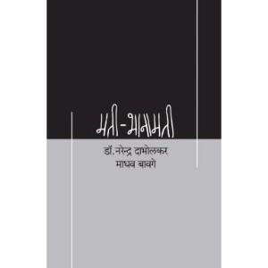 Mati Bhanamati