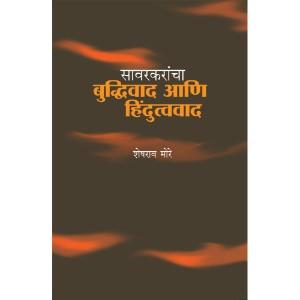 Savarkarancha Buddhiwad Ani Hindutvawad