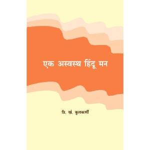Ek Aswastha Hindu Man