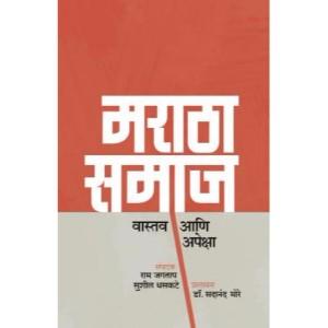 Maratha Samaj : Vastav Ani apeksha