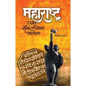 Maharashtra : Eak sankalpanecha Magova
