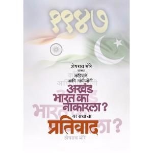 Congress Aani Gandhijinee Akhand Bharat Ka Nakarala? Prativaad Granth