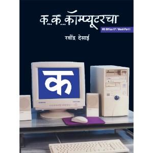 C….C….Computercha