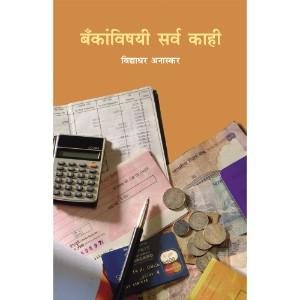 Bankanvishayi Sarva Kahi
