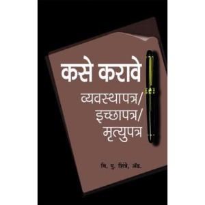 Kase Karave? Vyavasthapatra/ Ichhapatra/Mrutyupatra