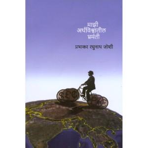 Majihi Arthvishwateel Bhramanti