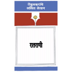 Ratrani