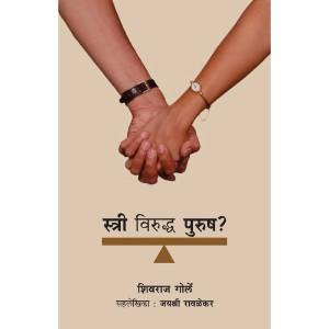 Stree Viruddha Purush