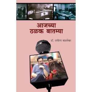 Aajchya Thalak Batmya