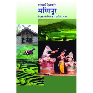 Manobhave Deshdarshan Manipur