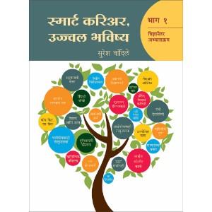 Smart Career, Ujjwal Bhavishya Bhag 1
