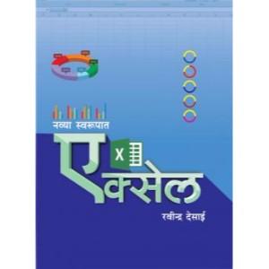 Navya Swaroopat Excel