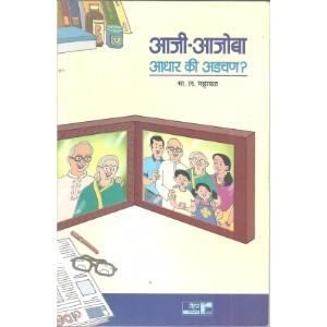Aaji-Aajoba : Adchan ki Aadhar?