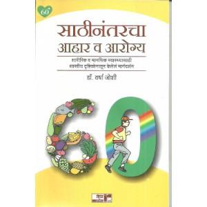 Sathinantarcha Aahar Ani Aarogya
