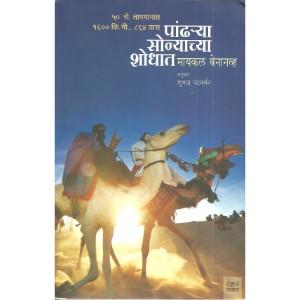 Pandharya Sonyachya Shodhat