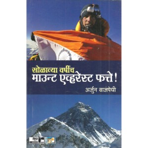 Solavya Varshich Mount Everest Fatte