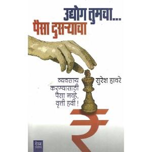 Udyog Tumcha…Paisa Dusryacha