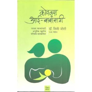 Kovalya Aai-Babansathi