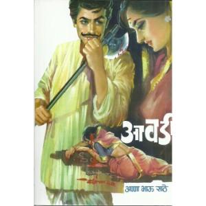 Aawadi