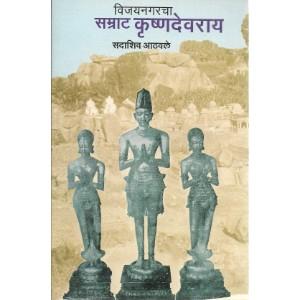 Vijaynagarcha Samrat Krushnadevrai