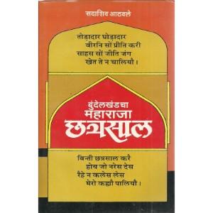 Bundalkhandacha Maharaj Chhatrasal